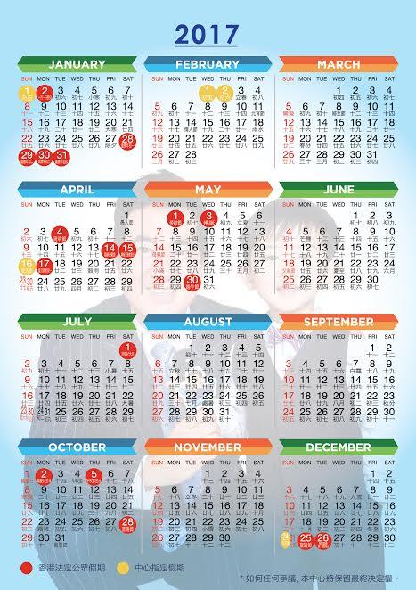 2017校曆